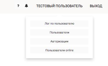 Доступы пользователей